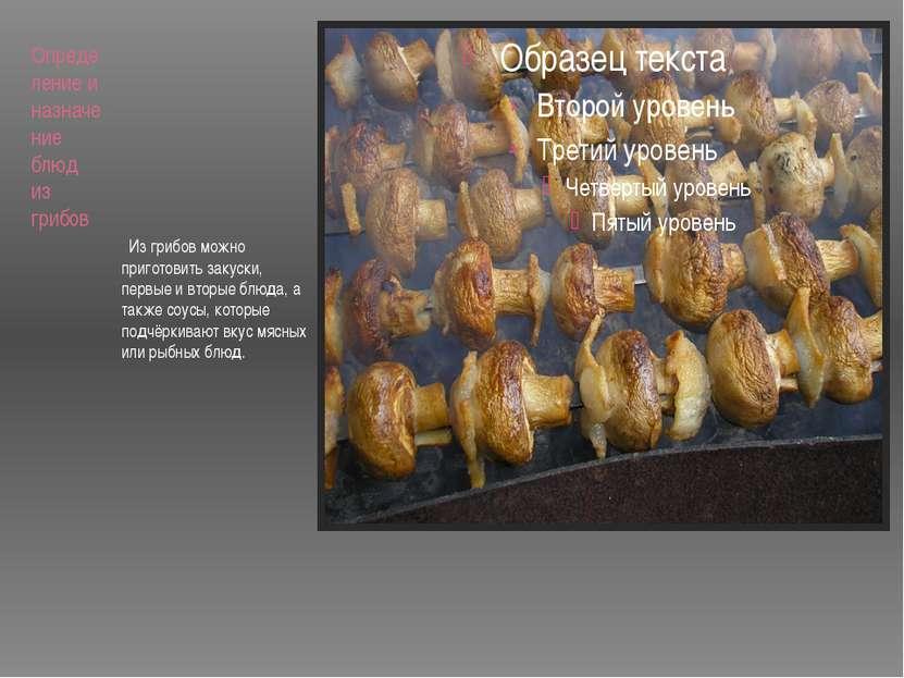 Определение и назначение блюд из грибов Из грибов можно приготовить закуски, ...