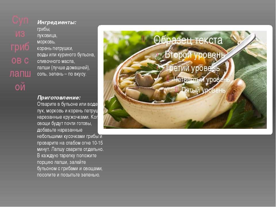 Суп из грибов с лапшой Ингредиенты: грибы, луковица, морковь, корень петрушки...