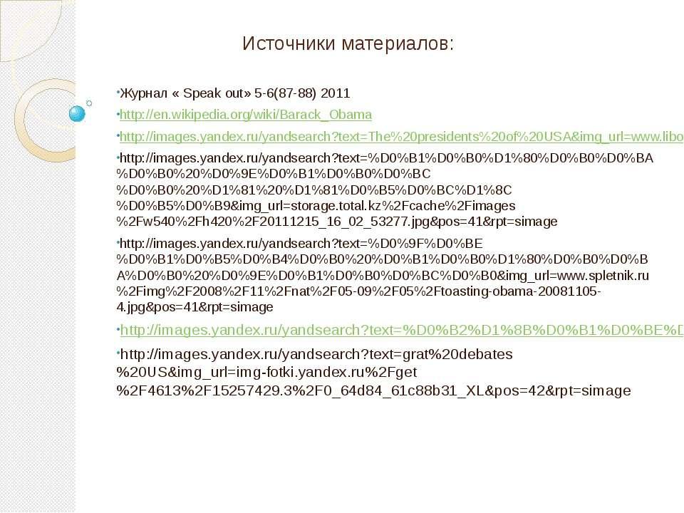 Источники материалов: Журнал « Speak out» 5-6(87-88) 2011 http://en.wikipedia...