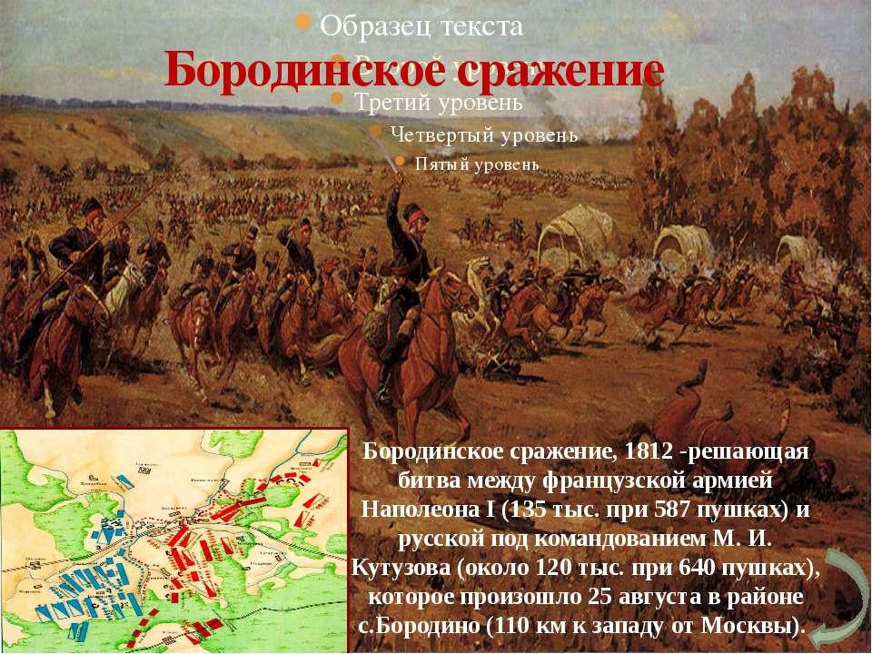 В критический момент сражения Кутузов принял решение о рейде конницы Уварова ...