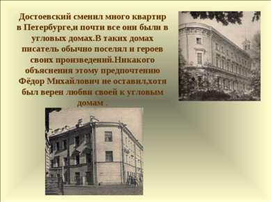 Достоевский сменил много квартир в Петербурге,и почти все они были в угловых ...