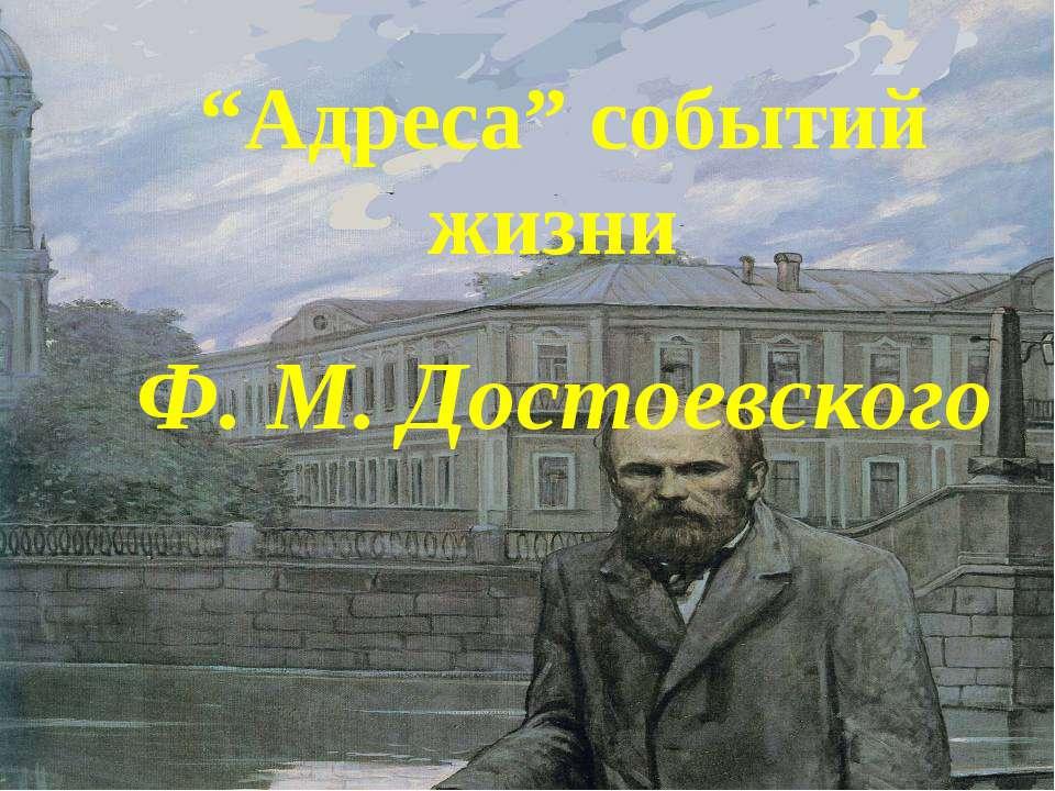 """""""Адреса"""" событий жизни Ф. М. Достоевского"""