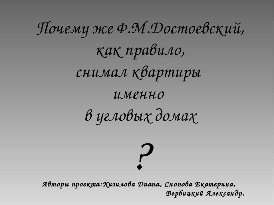 Почему же Ф.М.Достоевский, как правило, снимал квартиры именно в угловых дома...