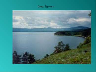 Озеро Тургоя к
