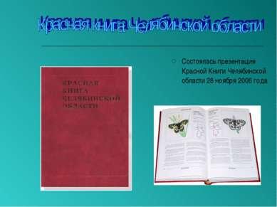 Состоялась презентация Красной Книги Челябинской области 28 ноября 2006 года
