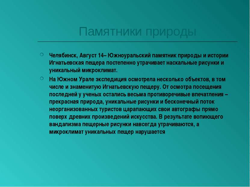 . Памятники природы Челябинск, Август 14– Южноуральский памятник природы и ис...