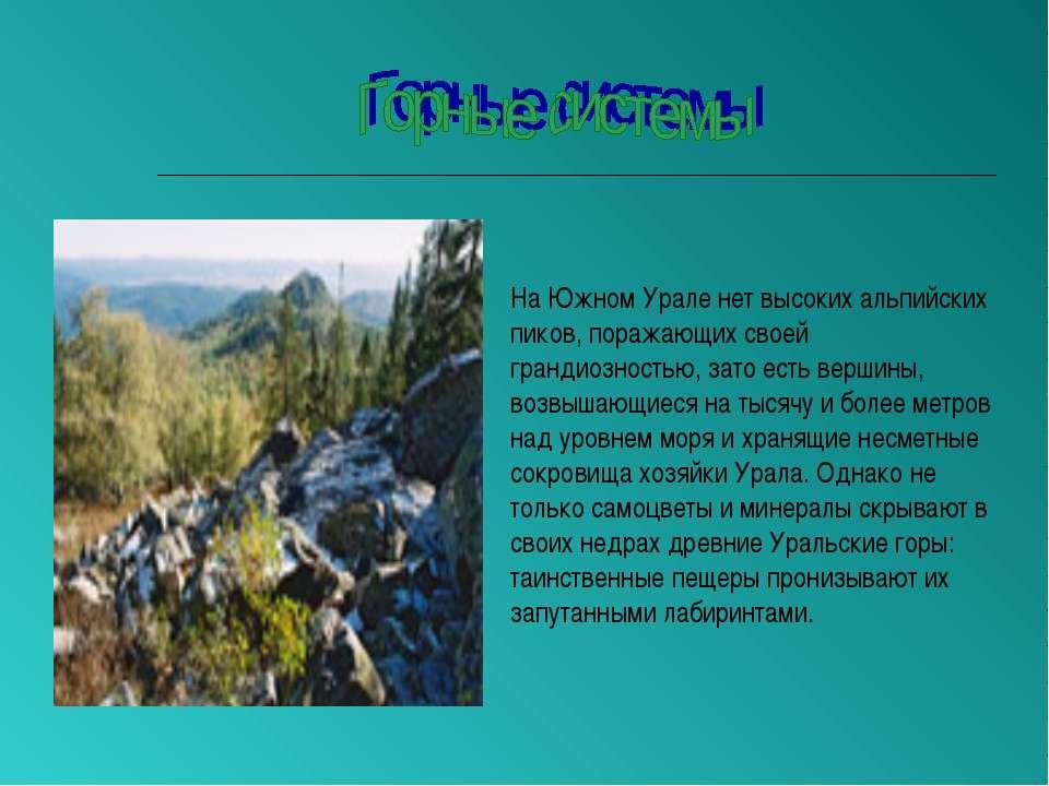 На Южном Урале нет высоких альпийских пиков, поражающих своей грандиозностью,...