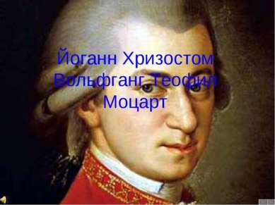 Йоганн Хризостом Вольфганг Теофил Моцарт