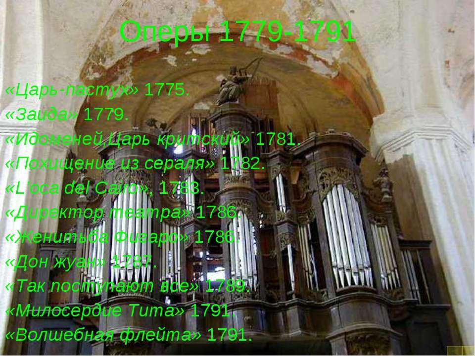 Оперы 1779-1791 «Царь-пастух» 1775. «Заида» 1779. «Идоменей,Царь критский» 17...
