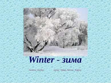 Winter - зима December - Декабрь, January - Январь, February - Февраль