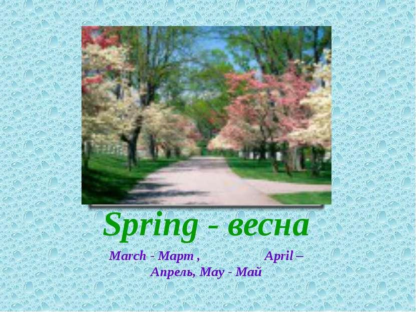 Spring - весна March - Март , April – Апрель, May - Май