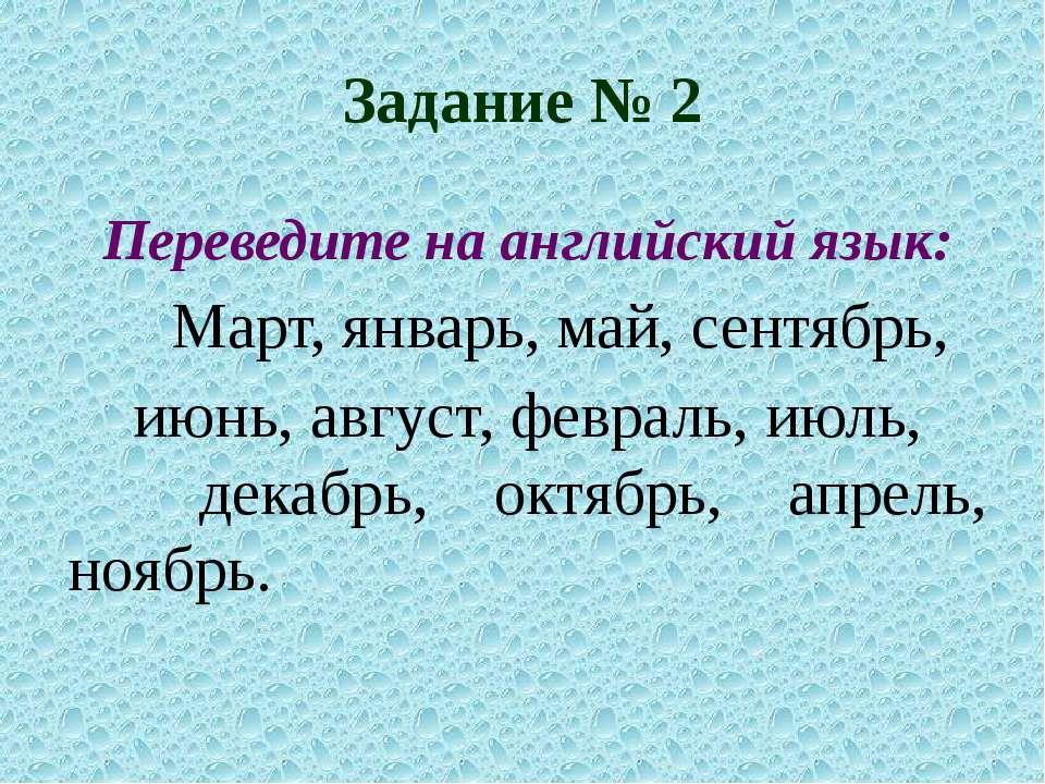 Задание № 2 Переведите на английский язык: Март, январь, май, сентябрь, июнь,...