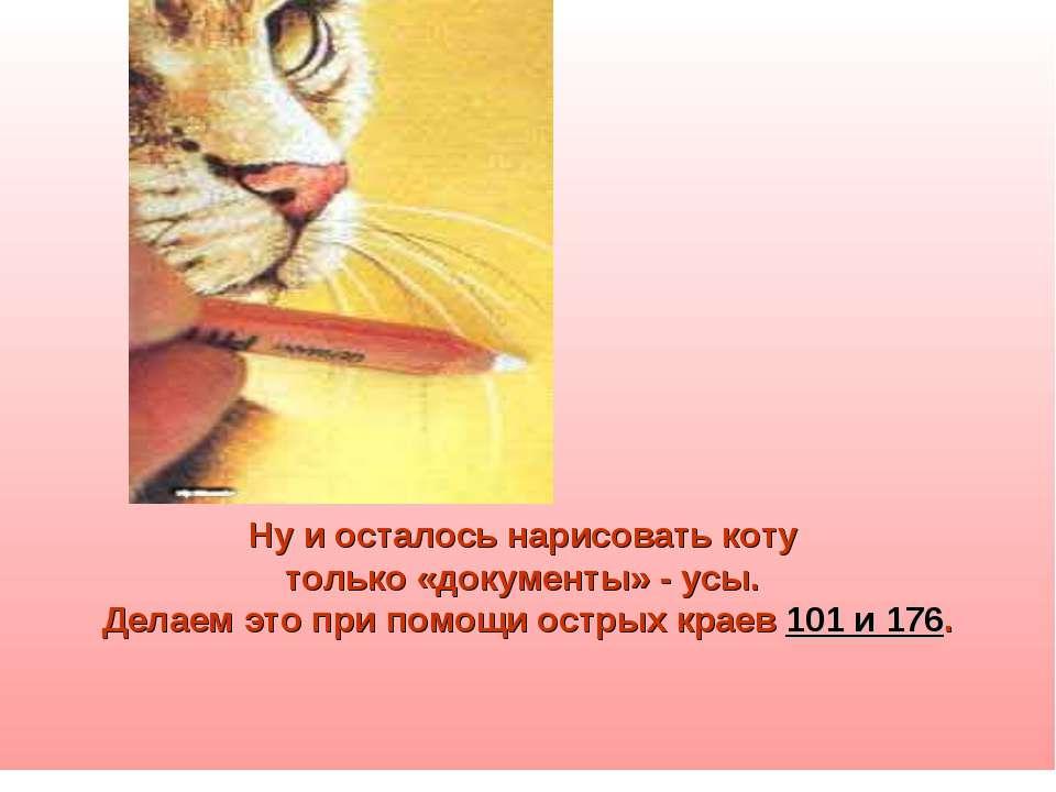 Ну и осталось нарисовать коту только «документы» - усы. Делаем это при помощи...