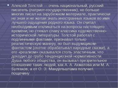 Алексей Толстой — очень национальный, русский писатель (патриот-государственн...