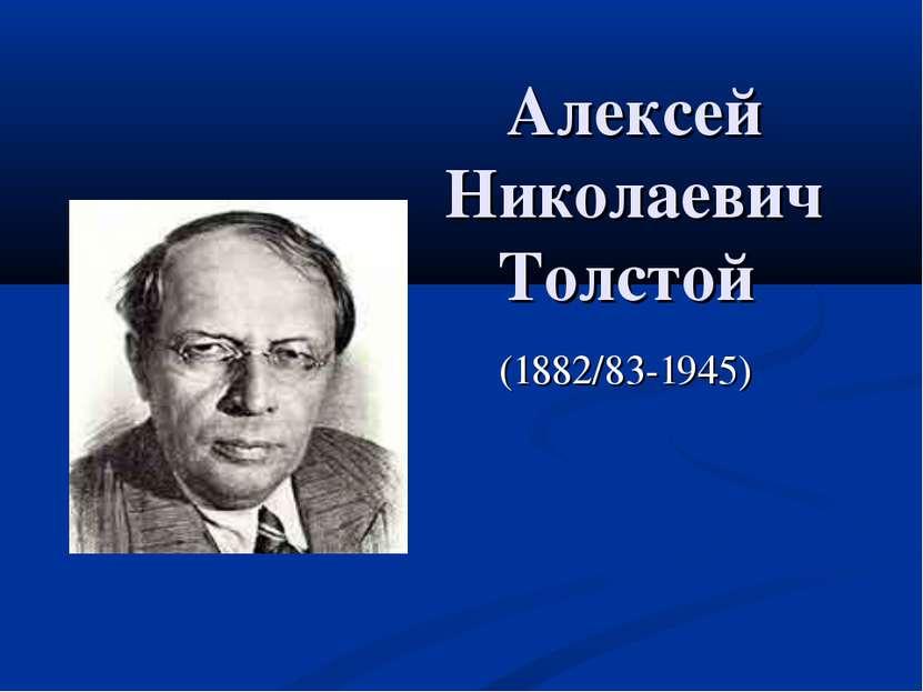 Алексей Николаевич Толстой (1882/83-1945)