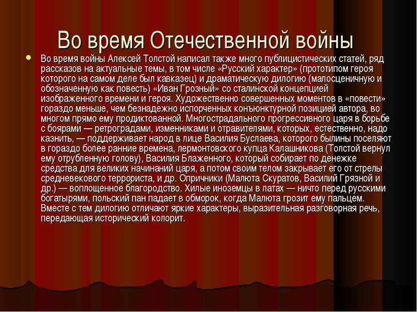 Во время Отечественной войны Во время войны Алексей Толстой написал также мно...