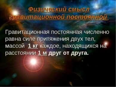 Физический смысл гравитационной постоянной Гравитационная постоянная численно...