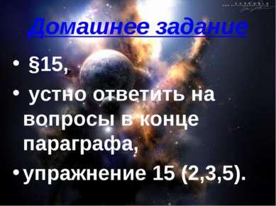 Домашнее задание §15, устно ответить на вопросы в конце параграфа, упражнение...