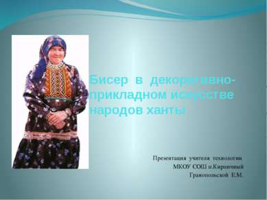 Бисер в декоративно- прикладном искусстве народов ханты Презентация учителя т...