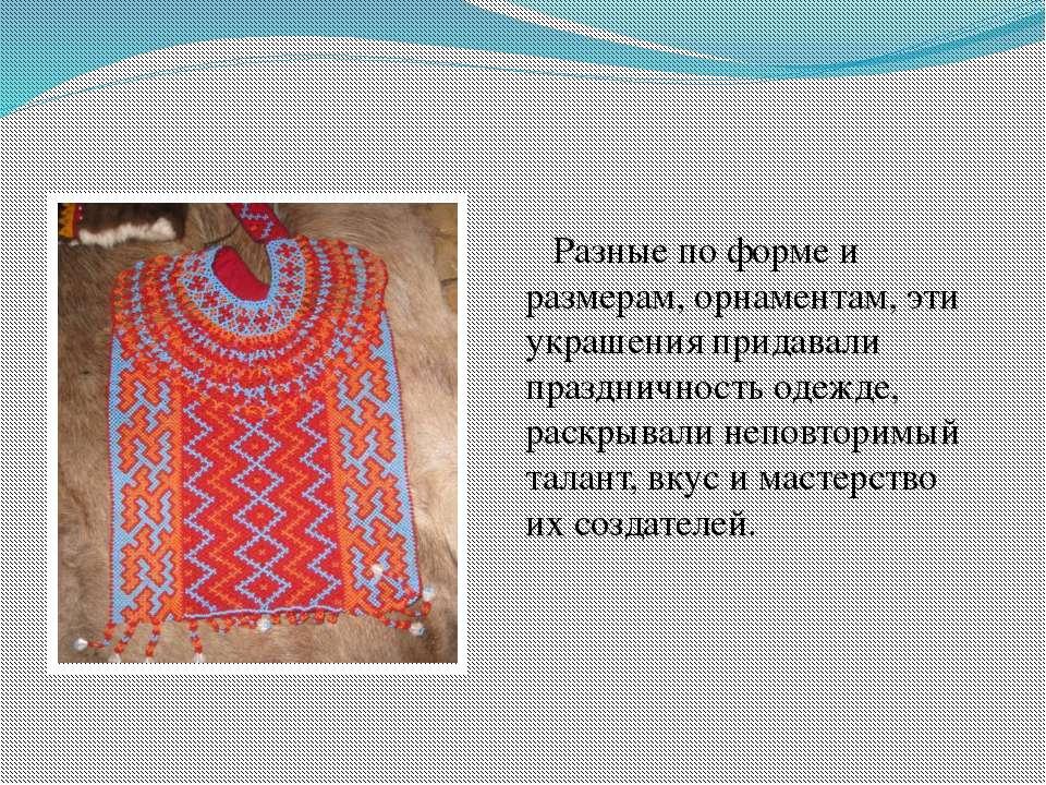 Разные по форме и размерам, орнаментам, эти украшения придавали праздничность...