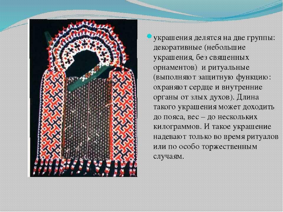 украшения делятся на две группы: декоративные (небольшие украшения, без свяще...