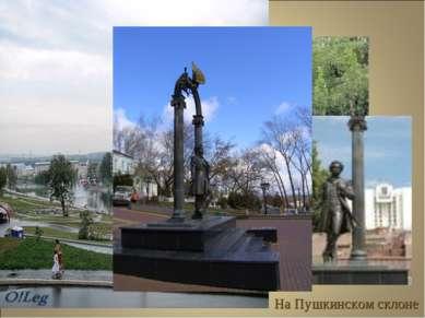 На Пушкинском склоне В парке имени А.С.Пушкина