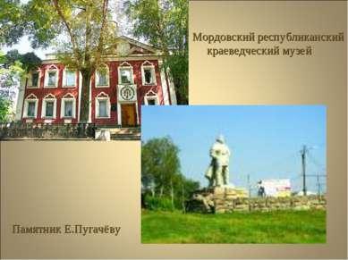 Мордовский республиканский краеведческий музей Памятник Е.Пугачёву