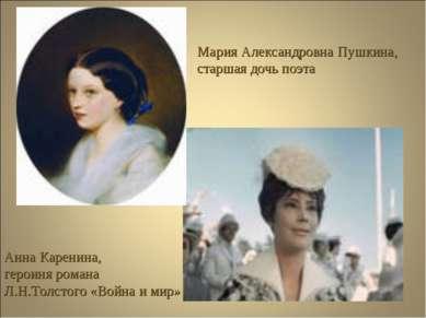 Мария Александровна Пушкина, старшая дочь поэта Анна Каренина, героиня романа...