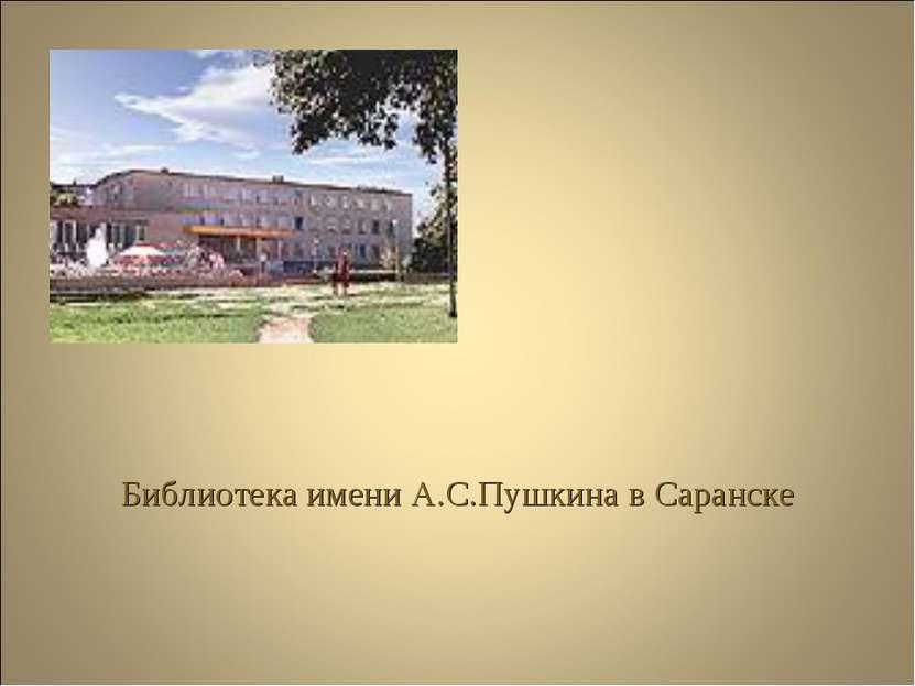 Библиотека имени А.С.Пушкина в Саранске