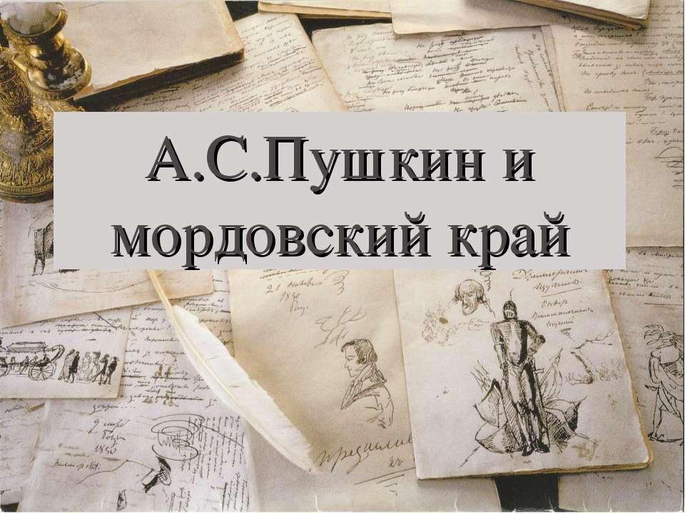 А.С.Пушкин и мордовский край