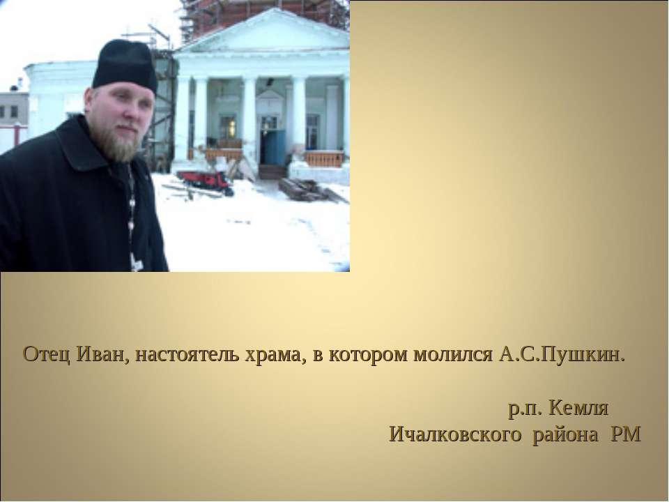 Отец Иван, настоятель храма, в котором молился А.С.Пушкин. р.п. Кемля Ичалков...