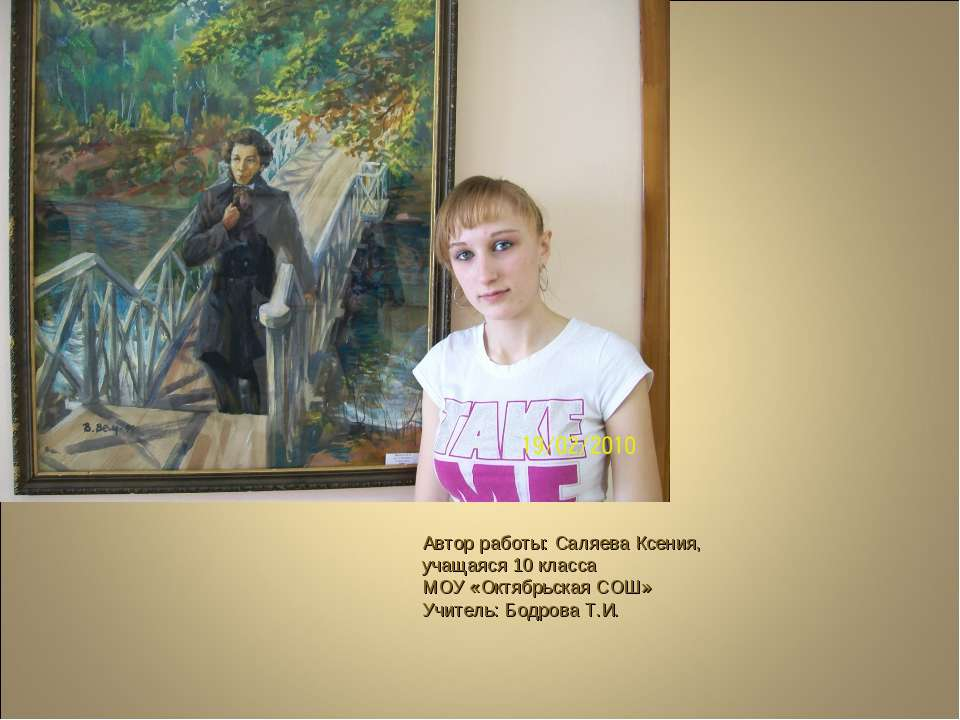 Автор работы: Саляева Ксения, учащаяся 10 класса МОУ «Октябрьская СОШ» Учител...