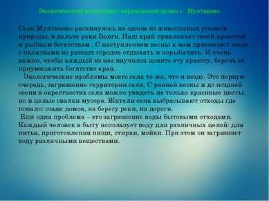 Экологический мониторинг окружающей среды с. Мултаново. Село Мултаново раскин...