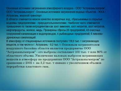 """Основные источники загрязнения атмосферного воздуха - ООО """"Астраханьгазпром"""",..."""
