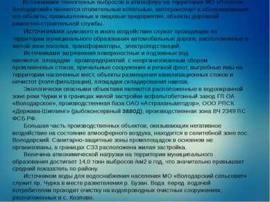 Источниками техногенных выбросов в атмосферу на территории МО «Поселок Волода...