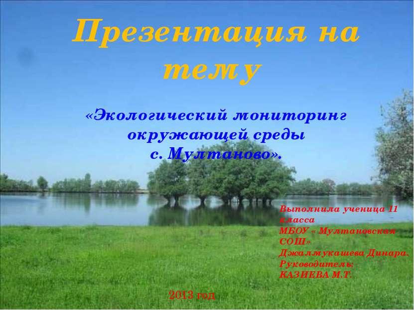 Презентация на тему «Экологический мониторинг окружающей среды с. Мултаново»....