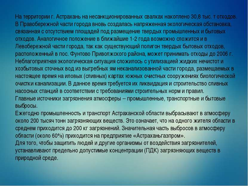 На территории г. Астрахань на несанкционированных свалках накоплено 30,8 тыс....