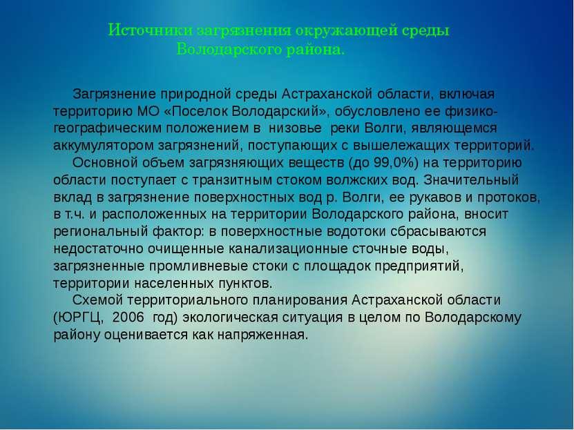 Источники загрязнения окружающей среды Володарского района. Загрязнение приро...