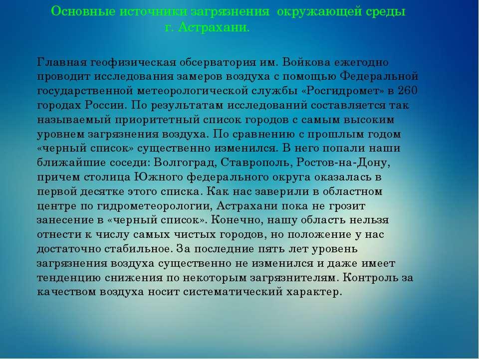 Основные источники загрязнения окружающей среды г. Астрахани. Главная геофизи...
