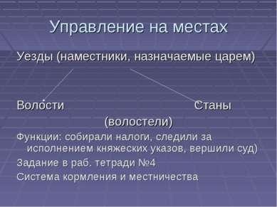Управление на местах Уезды (наместники, назначаемые царем) Волости Станы (вол...