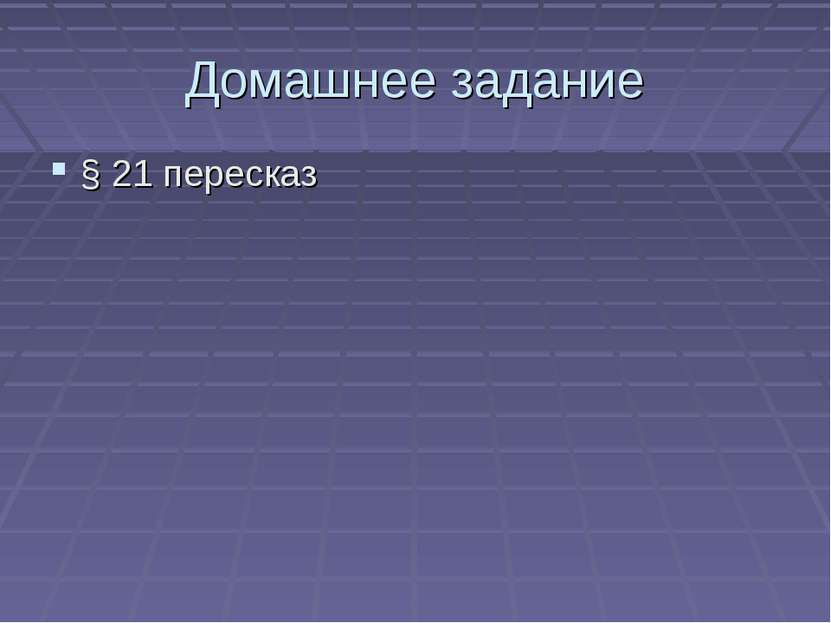 Домашнее задание § 21 пересказ