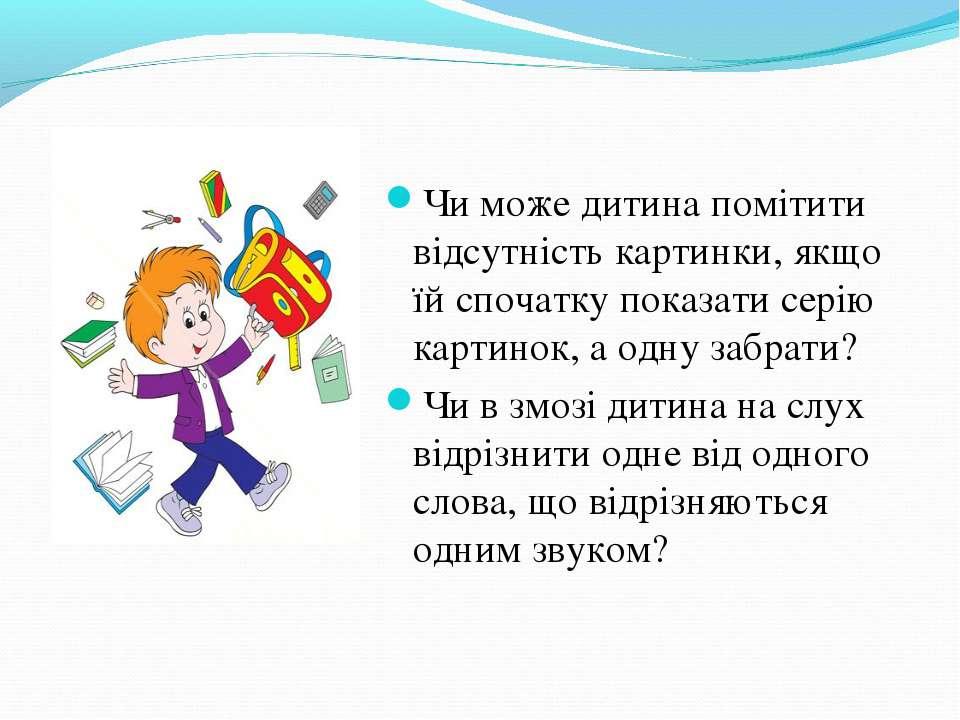 Чи може дитина помітити відсутність картинки, якщо їй спочатку показати серію...