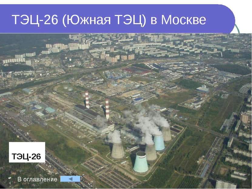 ТЭЦ-26 (Южная ТЭЦ) в Москве ТЭЦ-26 В оглавление
