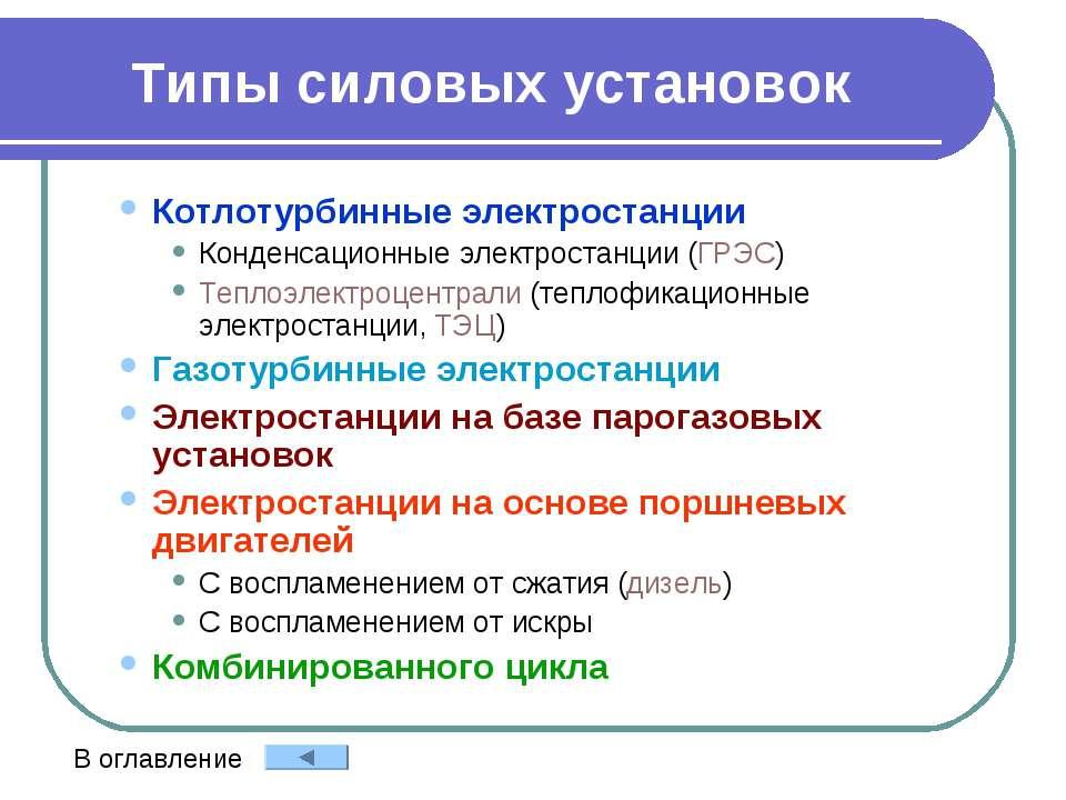 Типы силовых установок Котлотурбинные электростанции Конденсационные электрос...