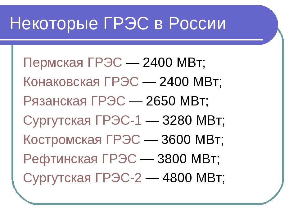 Некоторые ГРЭС в России Пермская ГРЭС— 2400 МВт; Конаковская ГРЭС— 2400 МВт...