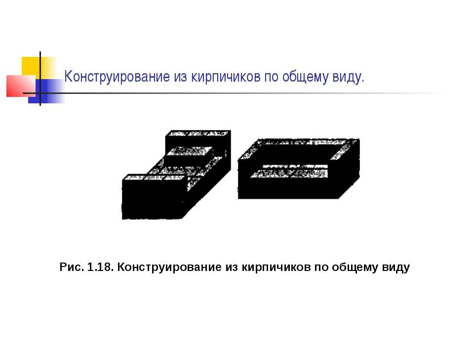 Конструирование из кирпичиков по общему виду. Рис. 1.18. Конструирование из к...