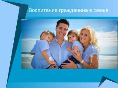 Воспитание гражданина в семье