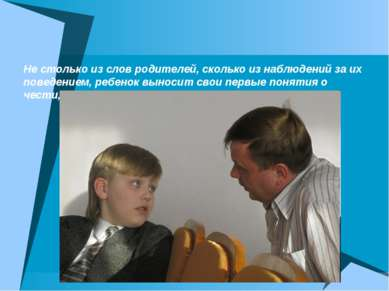 Не столько из слов родителей, сколько из наблюдений за их поведением, ребенок...