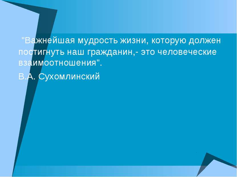 """""""Важнейшая мудрость жизни, которую должен постигнуть наш гражданин,- это чело..."""