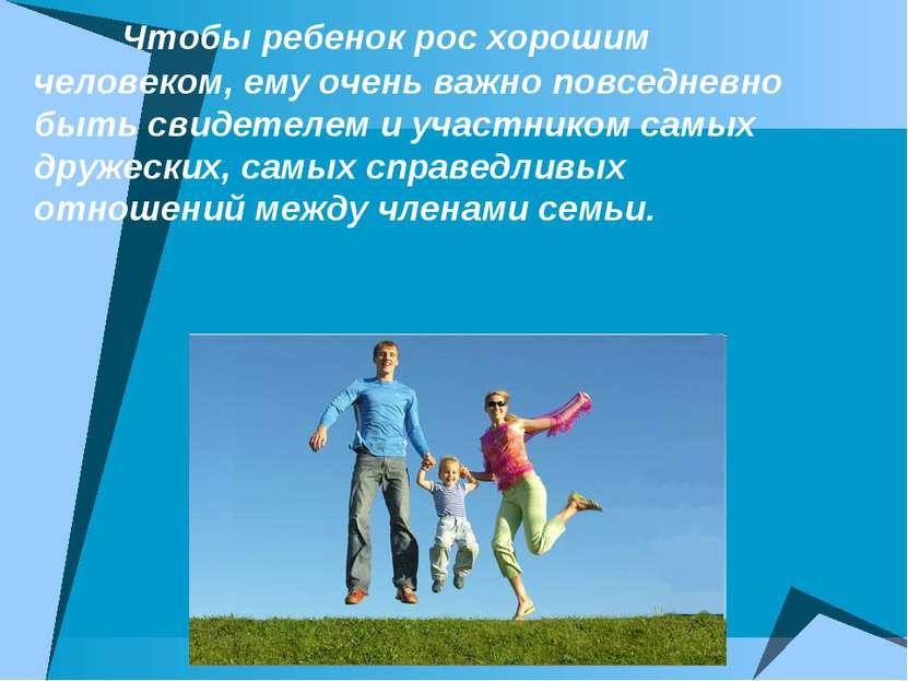 Чтобы ребенок рос хорошим человеком, ему очень важно повседневно быть ...
